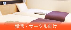部活サークルホテル